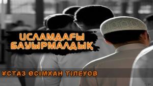 Исламдағы бауырмалдық / ұстаз Өсімхан Тілеуов