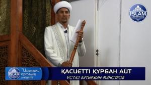 Қасиетті Құрбан айт / ұстаз Батыржан Мансуров