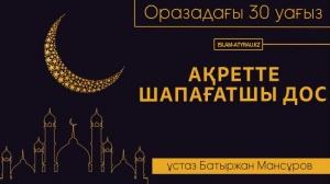 Ақретте шапағатшы дос / Ұстаз Батыржан Мансұров