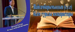 Пайғамбарымыздың (с.ғ.с) білім туралы көзқарастары