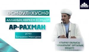 Ар-Рахман | 2-дәріс | Ұстаз Батыржан Мансұров