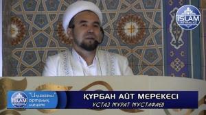 Құбан айт мерекесі \ ұстаз Мұрат Мұстафаев
