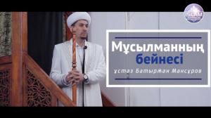 Мұылманның бейнесі \ ұстаз Батыржан Мансұров   islam-atyrau.kz