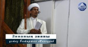 Зинаның зияны \ ұстаз Батыржан Мансұров