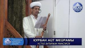 Курбан айт мейрамы \ ұстаз Батыржан Мансуров