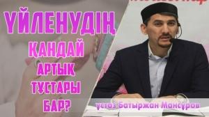 Үйленудің артықшылықтары / ұстаз Батыражан Мансұров