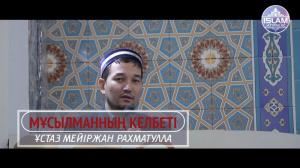 ұстаз Мейіржан Рахматулла \ Мұсылманның келбеті   islam-atyrau.kz