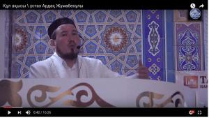 Құл ақысы \ ұстаз Ардақ Жұмабекұлы