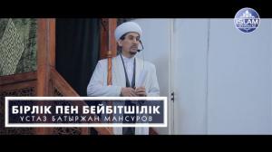 ұстаз Батыржан Мансұров \ Бірлік пен бейбітшілік | islam-atyrau.kz
