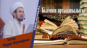 Мұрат Мұстафаев - Білімнің артықшылығы (Жұма уағызы)