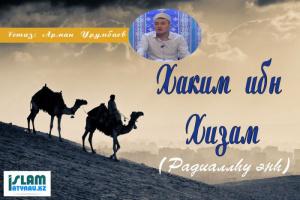 Арман Урумбаев - Хаким ибн Хизам