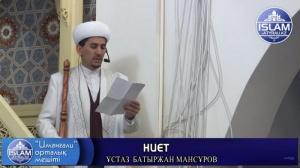 Ниет / Ұстаз Батыржын Мансұров