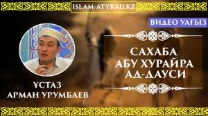 Арман Урумбаев- Сахаба Абу Хурайра ад-Дауси