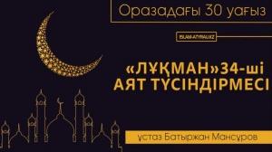 «Лұқман» 34-ші аят түсіндірмесі / Ұстаз Батыржан Мансұров
