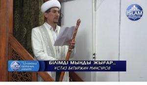 Білімді мыңды жығар... \ ұстаз Батыржан Мансуров