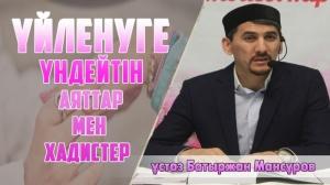 Үйленуге үндейтін аят, хадистер / ұстаз Батыржан Мансұров
