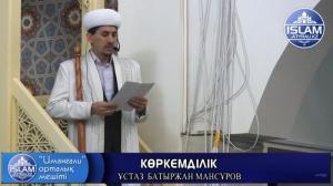 Көркемділік / Ұстаз Батыржан Мансұров