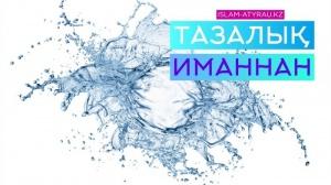 Тазалық - иманнан | Батыржан Мансұров