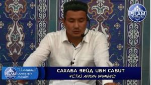 Сахаба Зейд ибн Сабит / ұстаз Арман Урумбаев