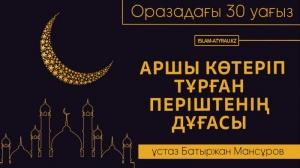 Аршы көтеріп тұрған періштенің дұғасы / Ұстаз Батыржан Мансұров