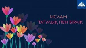 Мұсылман татулықты ұстанады | Батыржан Мансұров