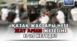 Қазақ жастары неге жат ағым жетегіне еріп кетуде?