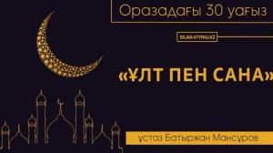 Ұлт пен сана / Ұстаз Батыржан Мансұров