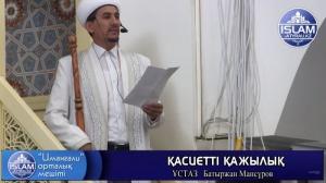 Қажылық - ұлық ғибадат / Ұстаз Батыржан Мансұров