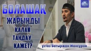 Жар таңдау мәселесі / ұстаз Батыржан Мансұров