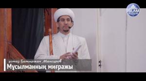 Мұсылманның миғражы \ ұстаз Батыржан Мансұров | islam-atyrau.kz