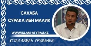Сахаба Сурака ибн Малик (р,а) / ұстаз Арман Урумбаев