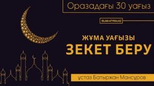 Зекет / Ұстаз Батыржан Мансұров