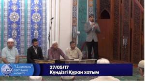 """Күндізгі Құран хатым / """"Иманғали"""" орталық мешіті"""