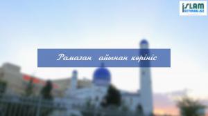 Иманғали Орталық мешіті-Рамазан 2016