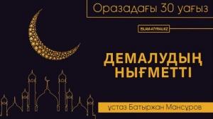 Демалудың нығметті / Ұстаз Батыржан Мансұров