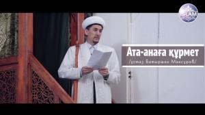 ұстаз Батыржан Мансұров - Ата-анаға құрмет | islam-atyrau.kz