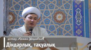 ұстаз Арман Урумбаев \ Діндарлық, тақуалық