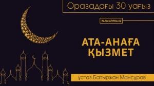 Ата – анаға қызмет / Ұстаз Батыржан Мансұров