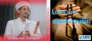 Батыржан Мансұров  - Аллаға деген шынай махаббат, мұсылманның кәміл сипаты