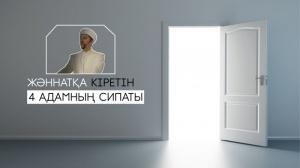 Жәннатқа кіретін 4 адамның сипаты | Батыржан Мансұров