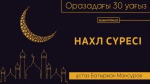НАХЛ сүресі / Ұстаз Батыржан Мансұров