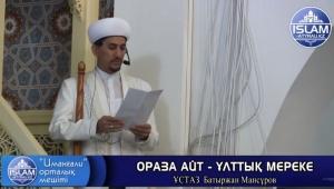 Ораза айт ұлық мереке! / Ұстаз Батыржан Мансұров