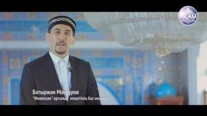 Рамазан мүбарак болсын \ ұстаз Батыржан Мансұров