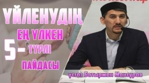 Үйленудің пайдалары / ұстаз Батыржан Мансұров