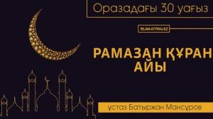 Рамазан құран айы / Ұстаз Батыржан Мансұров