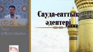 Мейіржан Рахматулла - Исламдағы сауда саттық әдептері (Жұма алды уағыз)